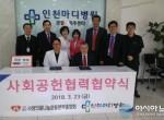 (2018.3.24)인천마디병원, (사)사랑의쌀 나눔…
