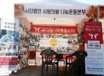 (2018.10.20) 인천시 소상공인 행사에서 착한…